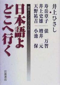 日本語よどこへ行く / 講演とシンポジウム