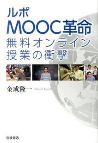 ルポMOOC革命 / 無料オンライン授業の衝撃