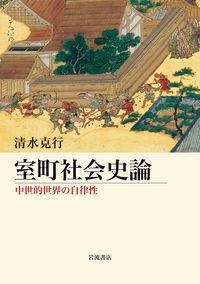 室町社会史論 中世的世界の自律性