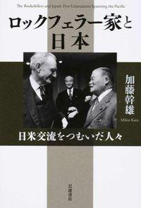 ロックフェラー家と日本 / 日米交流をつむいだ人々