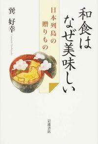和食はなぜ美味しい / 日本列島の贈りもの