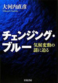チェンジング・ブルー / 気候変動の謎に迫る