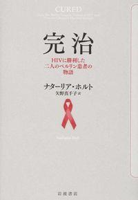 完治 / HIVに勝利した二人のベルリン患者の物語