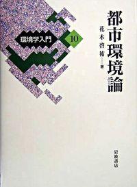 環境学入門 10