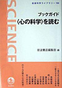 ブックガイド〈心の科学〉を読む