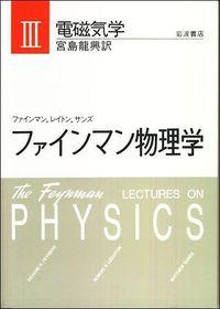 ファインマン物理学 3 新装版