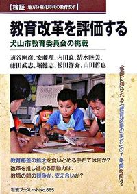 教育改革を評価する / 犬山市教育委員会の挑戦