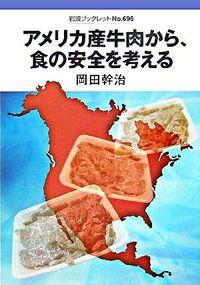 アメリカ産牛肉から、食の安全を考える 岩波ブックレット ; No.696