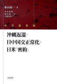 沖縄返還・日中国交正常化・日米「密約」 / 外交証言録