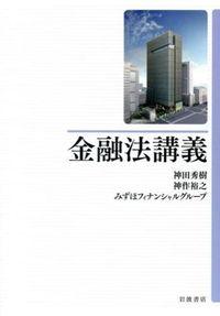 金融法講義
