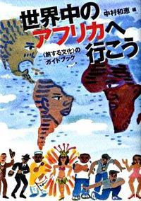 世界中のアフリカへ行こう / 〈旅する文化〉のガイドブック