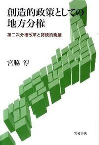 創造的政策としての地方分権 / 第二次分権改革と持続的発展