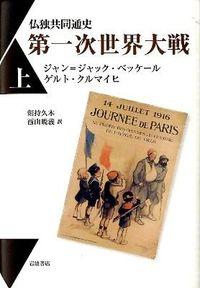 仏独共同通史第一次世界大戦 上