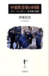 中東欧音楽の回路 / ロマ・クレズマー・20世紀の前衛