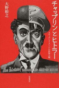 チャップリンとヒトラー / メディアとイメージの世界大戦