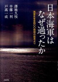 日本海軍はなぜ過ったか / 海軍反省会四〇〇時間の証言より