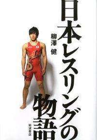 日本レスリングの物語
