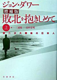 敗北を抱きしめて 上 増補版 / 第二次大戦後の日本人