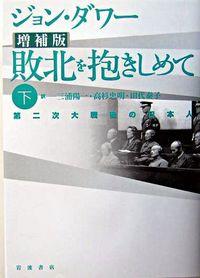 敗北を抱きしめて 下 増補版 / 第二次大戦後の日本人