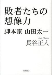 敗者たちの想像力 / 脚本家山田太一