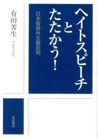 ヘイトスピーチとたたかう! / 日本版排外主義批判