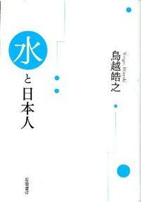 水と日本人