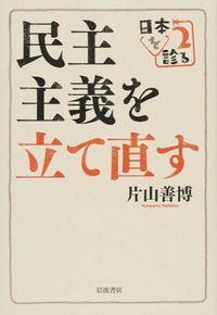 民主主義を立て直す / 日本を診る2