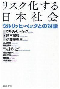 リスク化する日本社会 / ウルリッヒ・ベックとの対話