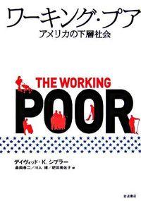 ワーキング・プア / アメリカの下層社会