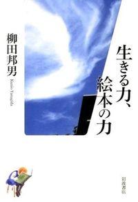 生きる力、絵本の力/柳田 邦男 岩波書店 ; 2014.1