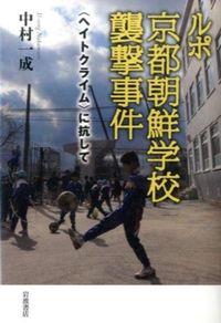 ルポ京都朝鮮学校襲撃事件 / 〈ヘイトクライム〉に抗して