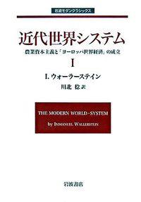 近代世界システム 1 / 農業資本主義と『ヨーロッパ世界経済』の成立