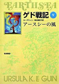 ゲド戦記 5 / ソフトカバー版