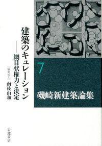 磯崎新建築論集 7