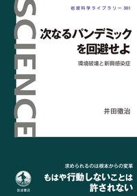 次なるパンデミックを回避せよ 環境破壊と新興感染症 岩波科学ライブラリー ; 301