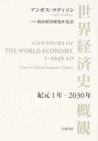 世界経済史概観 / 紀元1年ー2030年