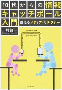 10代からの情報キャッチボール入門 / 使えるメディア・リテラシー