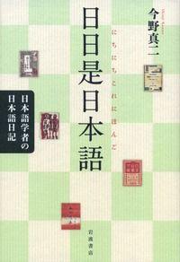 日日是日本語 日本語学者の日本語日記