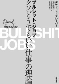 ブルシット・ジョブ / クソどうでもいい仕事の理論