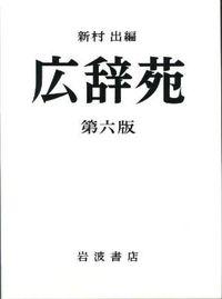 広辞苑 第6版 / 普通版