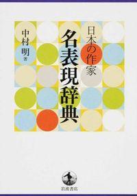 日本の作家名表現辞典