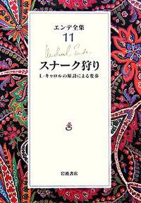 スナ-ク狩り L.キャロルの原詩による変奏 エンデ全集 11