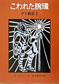 こわれた腕環 改版 / ゲド戦記2