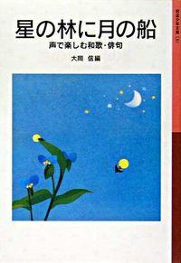 星の林に月の船 / 声で楽しむ和歌・俳句