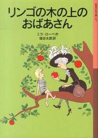 リンゴの木の上のおばあさん