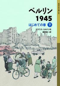 ベルリン1945 下 / はじめての春