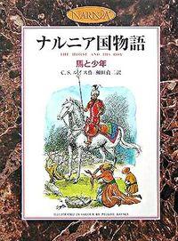 馬と少年 / ナルニア国物語