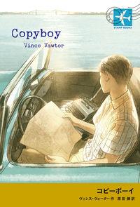 コピーボーイ STAMP BOOKS
