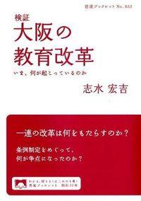 検証大阪の教育改革 / いま、何が起こっているのか