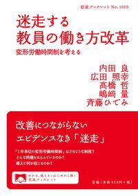 迷走する教員の働き方改革 変形労働時間制を考える 岩波ブックレット ; No.1020